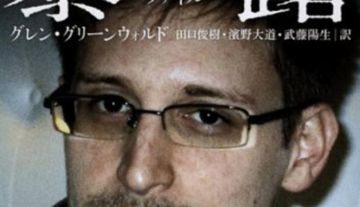コインチョイス寄稿 暗号通貨と匿名性/スノーデンの暴露