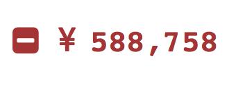 今年の仮想通貨トレードの損益 現物で+110万、FXで−170万