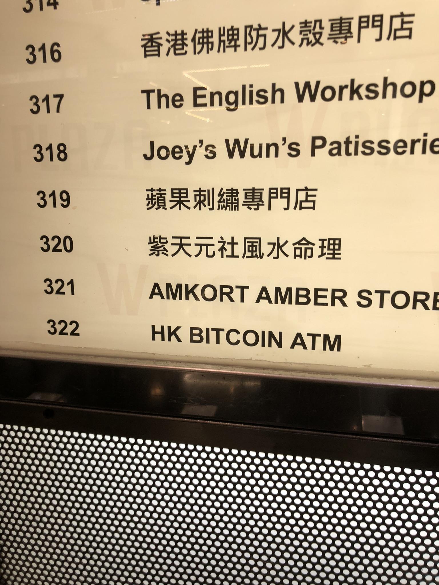 ビットコイン 香港送金 手数料