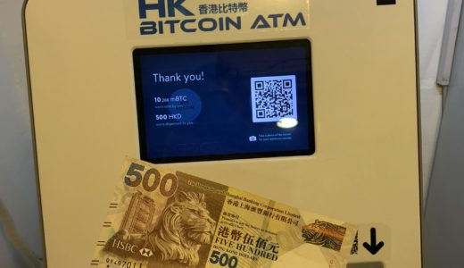 香港のビットコインATM
