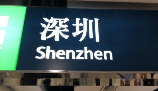 中国の深セン(深圳市/Shenzhen)でGoogle/Facebookにアクセス出来たSIMカード