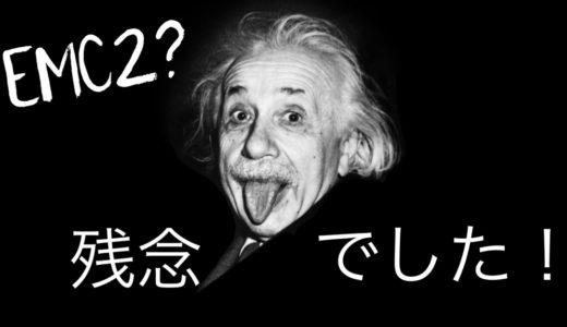 アインシュタインがベロ出して笑ってる