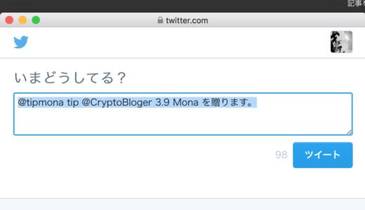 続MONAのお話 Donate(寄付)ボタンをブログに設置