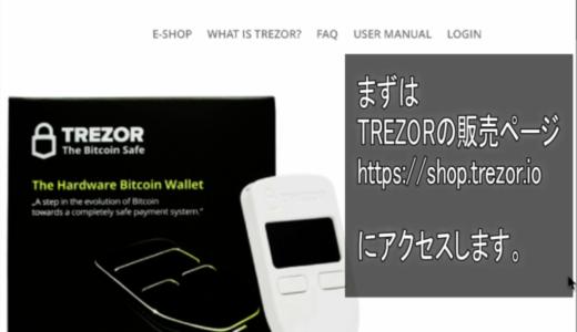Trezorをメーカーから直接購入する方法(動画付き)