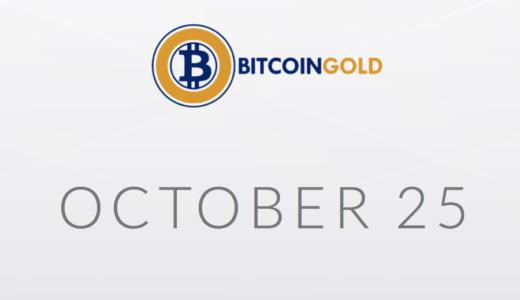 Bitcoin gold(ビットコインゴールド)とは:ビットコインのハードフォーク