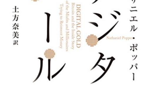 書籍 デジタル・ゴールド-ビットコイン、その知られざる物語 レビュー