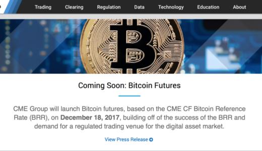 CMEのビットコイン先物は12月18日開始!