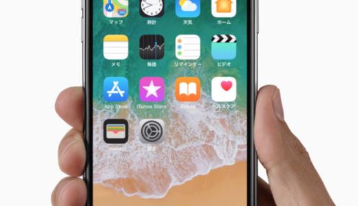 iPhone X に引越しして、二段階認証を総取っ替えした話
