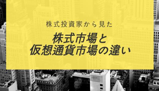 株式投資家から見た仮想通貨市場③<寄稿記事>