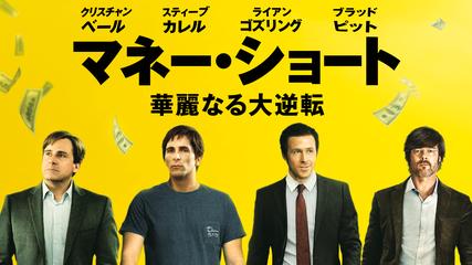 映画「マネーショート」を観ました。